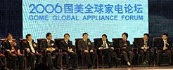 2006国美全球家电论坛