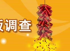 搜狐财经,改版,调查