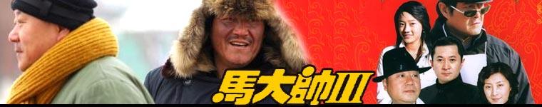 电视剧《马大帅3》