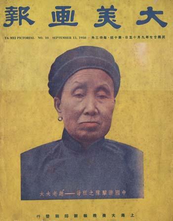 中国游击队祖母:历史上的双枪老太婆
