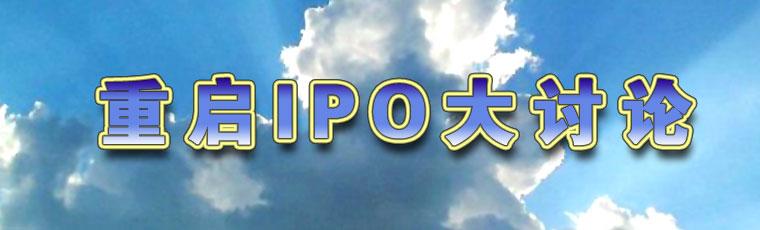 重启IPO,重启IPO大讨论,IPO