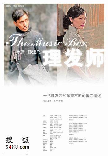 电影《理发师》精彩海报-2