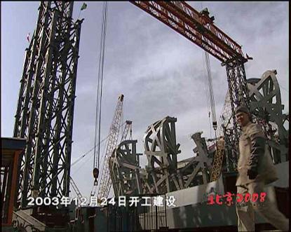 2008进行时--施工中的鸟巢