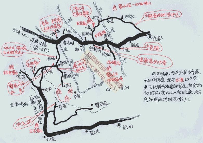 成都--稻城沿线手绘地图