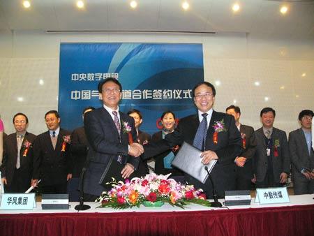中国气象局携手中数传媒 推《中国气象频道》