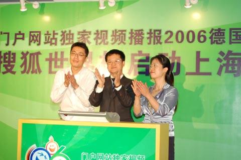 图文:搜狐世界杯战车进上海 搜狐高层鼓掌庆祝