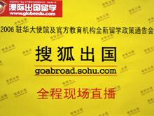 澳际-搜狐2005驻华使馆及教育机构通告会