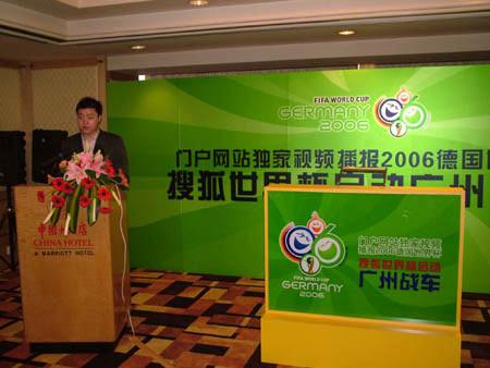 图文:搜狐世界杯战车挺进广州 广州推介会开幕
