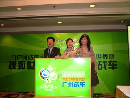 图文:搜狐世界杯战车挺进广州 搜狐新战车启动