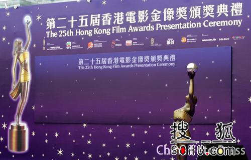 第25届香港金像奖:香港金像奖会场