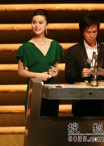 第25届香港金像奖:范冰冰上台开奖
