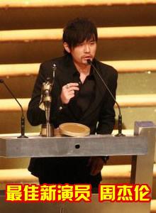 第25届香港金像奖:周董在台上如此有味道