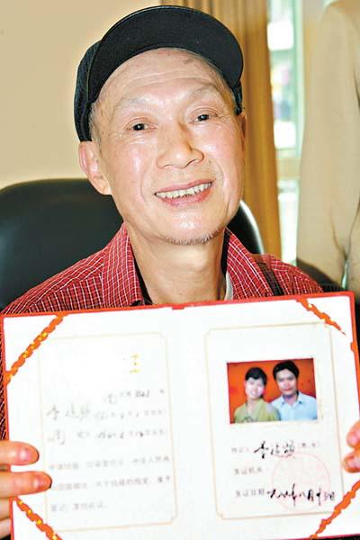 结婚证第一页_记者采访时,李建频刚好出差.李老伯拿出儿子的结婚证给记者看.