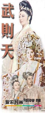 刘晓庆再演武则天 细数诸武则天扮演者(组图)