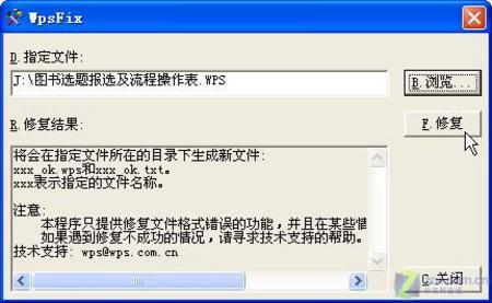 在WPS Office的安装文件夹下(如-拿什么拯救你 Windows系统常见文
