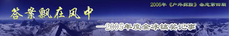 2005年度金冰镐奖记事