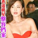 香港女明星整容档案