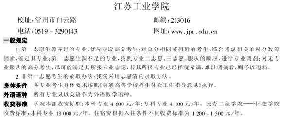 2006高校录取规则——江苏工业学院