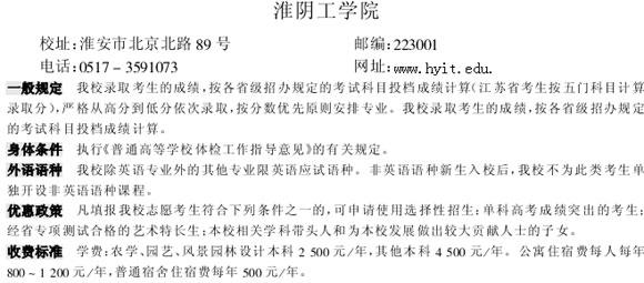 2006高校录取规则 淮阴工学院