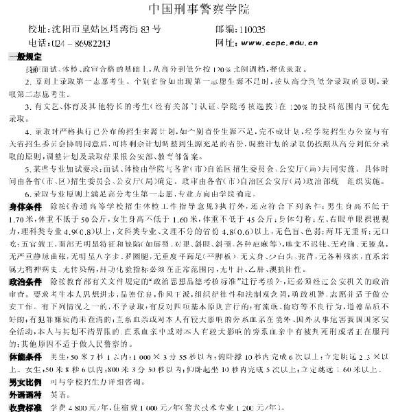 2006高校录取规则——中国刑事警察学院