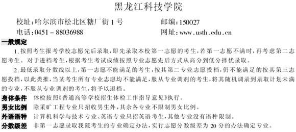 2006高校录取规则——黑龙江科技学院