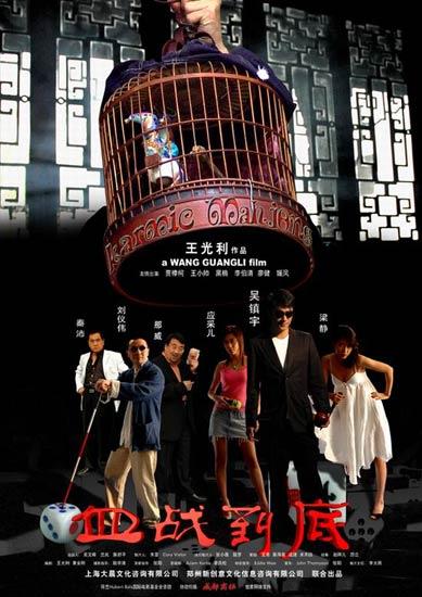 电影《血战到底》最新海报-1(图)