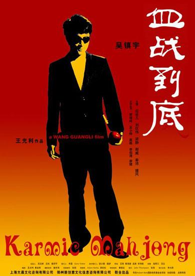 电影《血战到底》最新海报-2(图)