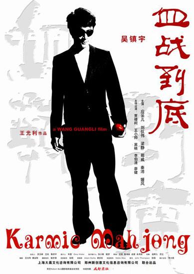 电影《血战到底》最新海报-4(图)
