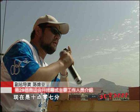奥林匹克故事-北京奥运会开闭幕式创意团队确定