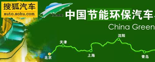 节能环保 奥运城市 绿色行