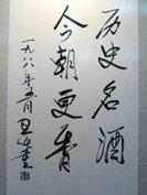 千秋酒韵,本色清香:老白干酿酒集团公司(图)