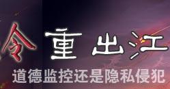 """""""网络追杀令""""重出江湖"""