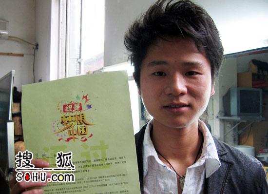 《梦想中国》重庆赛区九强选手:罗蛟简介