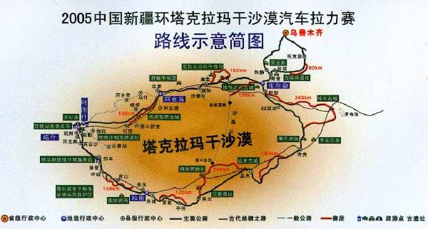 中国新疆汽车摩托车极限越野挑战赛事统筹方案