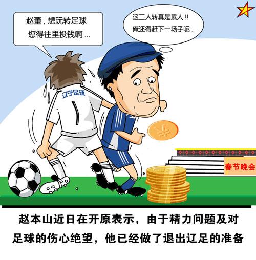 赵本山伤心绝望