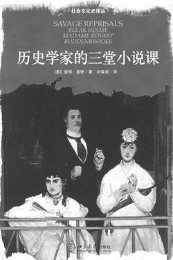 推荐图书:《历史学家的三堂小说课》 作者:彼得·盖伊北京大学出版图片