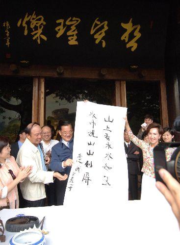 连战开始杭州之旅 将游览西湖名胜23日将访苏州