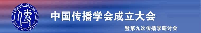 中国传播学会