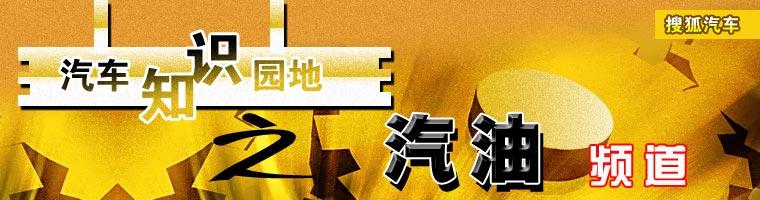 搜狐汽车汽油频道