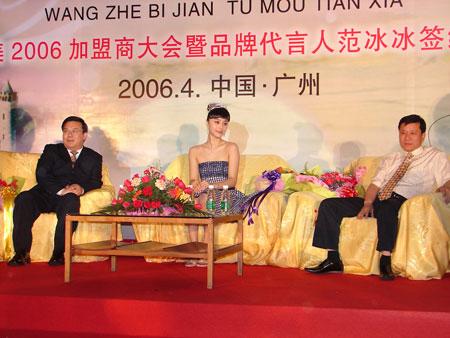 范冰冰:天生就是做演员 广州代言诠释流行美