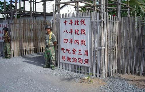"""""""国军""""在中国边境的最后基地见闻"""