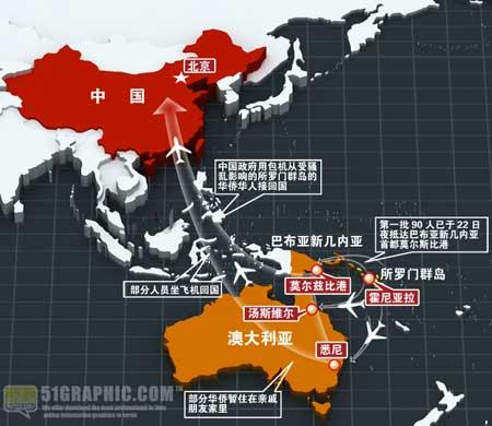 图文:中国从所罗门大规模撤侨