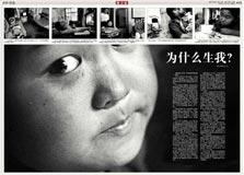 新京报改版视觉传播:轻松阅读 愉悦阅读