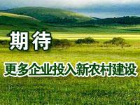 新农村建设,新农村,社会主义新农村