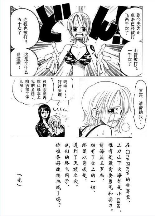 [v爱上]爱上漫画(当娜美漫画索隆)蓝宝石之狐同人图片