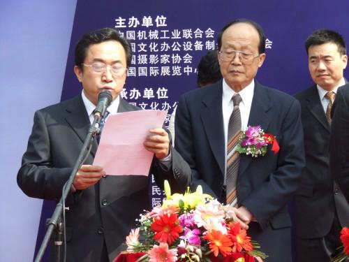 第九届中国国际照相机械影像器材与技术博览会开幕
