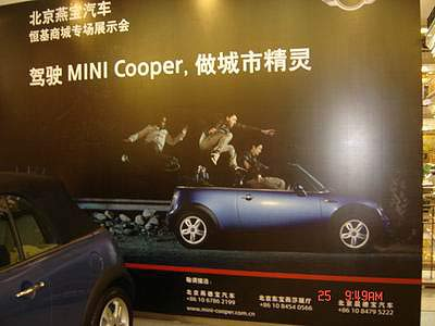 """""""时尚恒基名车秀""""风情万种MINI Cooper"""