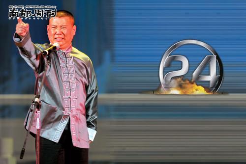 郭德纲广州演出 上演现实版《24小时》(组图)