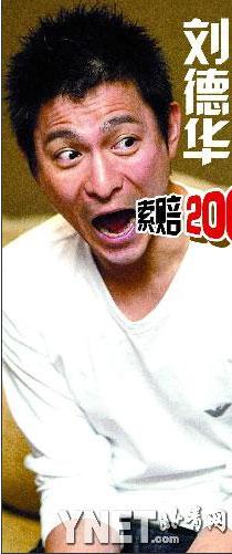 头像被印上洗发水包装 刘德华要求索赔200万
