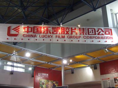 2006年P&E现场报道:红色的中国乐凯